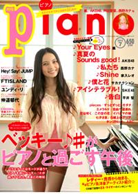 piano201207.jpg