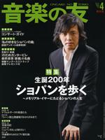2010ontomo04.jpg