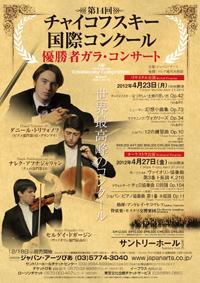 Tchaikovsky_flyer.jpg