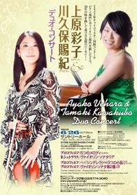 duo_flyer.jpg