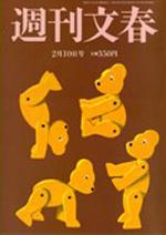 shukanbunshun_110210.jpg