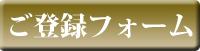 toroku.jpg