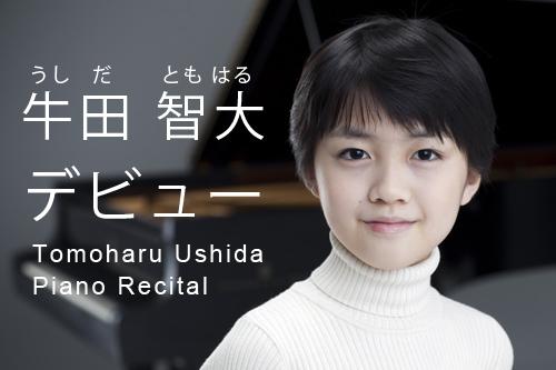 ushida_recital.jpg