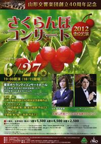 yamagata_flyer.jpg
