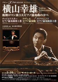 yokoyama_flyer.jpg